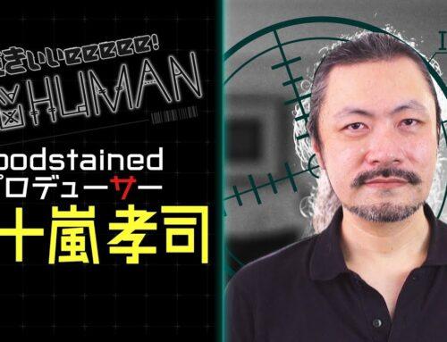 テレビ東京「続きぃぃeeeee!電脳HUMAN」に出演